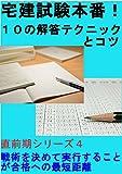 宅建試験本番!10の解答テクニックとコツ: 戦術を決めて実行することが合格への最短距離 直前期シリーズ