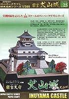 ペーパークラフト日本名城シリーズ1/300 国宝 犬山城