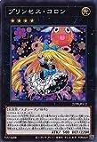 遊戯王 21TP-JP112 プリンセス・コロン