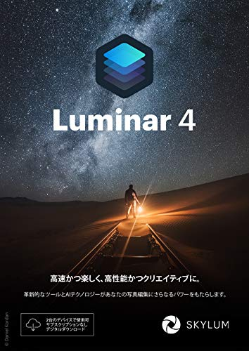 Luminar 4 | Skylum Software社製 Mac/Windows用|ダウンロード版