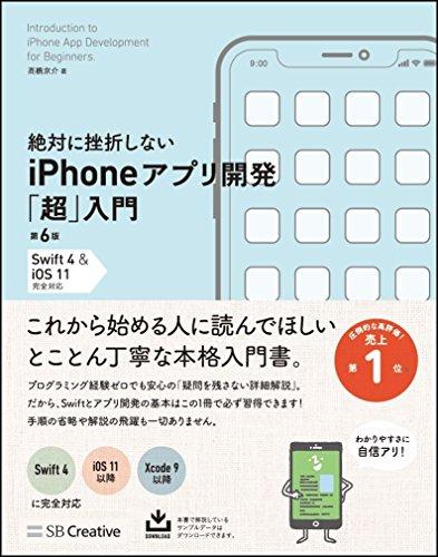 絶対に挫折しないiPhoneアプリ開発「超」入門 増補第6版【Swift 4 & iOS 11】完全対応 (Informatics&IDEA)