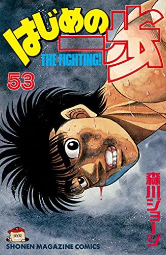 はじめの一歩(53) (週刊少年マガジンコミックス)
