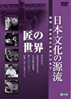 日本文化の源流 第8巻 「匠の世界」 昭和・高度成長直前の日本で [DVD]