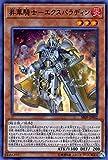 遊戯王カード 昇華騎士-エクスパラディン ( スーパーレア ) ウォリアーズ・ストライク ( SR09 ) | 効果モンスター 炎属性 戦士族 スーパー レア