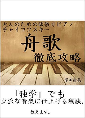 大人のための欲張りピアノ [チャイコフスキー 舟歌] 徹底攻略: 「独学」でも立派な音楽に仕上げる秘訣、教えます。
