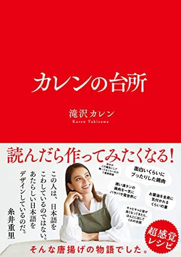カレンの台所 (サンクチュアリ出版)