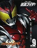 平成 仮面ライダー vol.9 仮面ライダーキバ (平成ライダーシリーズMOOK)