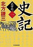 史記 武帝紀(一) (時代小説文庫)