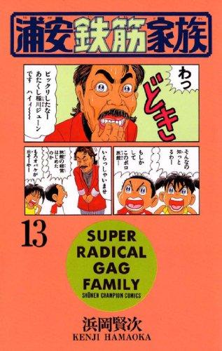 浦安鉄筋家族(13) (少年チャンピオン・コミックス)