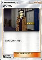 ポケモンカードゲームSM/ハンサム(C)/ウルトラムーン