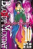 BLOODY MONDAY(10) (週刊少年マガジンコミックス)