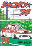 シャコタン★ブギ(28) (ヤングマガジンコミックス)