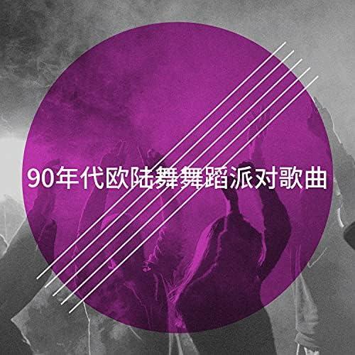 90s Dance Music, 90s Pop & Nos Années 90