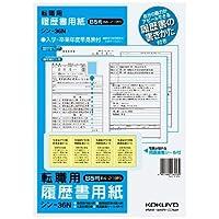 コクヨ 履歴書用紙(手引書付き) B5転職用履歴書・職務経歴書用紙各4枚 [シン-36N] 3個セット