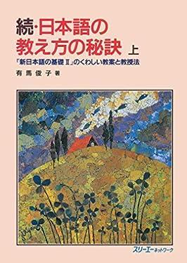 続・日本語の教え方の秘訣 上―『新日本語の基礎II』のくわしい教案と教授法―