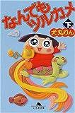 なんでもツルカメ (下) (幻冬舎文庫)
