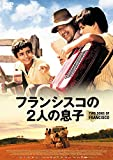 フランシスコの2人の息子[DVD]