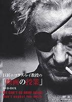 巨匠ニコラス・レイ教授の「映画の授業」DVD-BOX