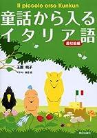 童話から入るイタリア語 最初級編