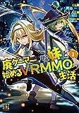 廃ゲーマーな妹と始めるVRMMO生活 (3) (バーズコミックス)