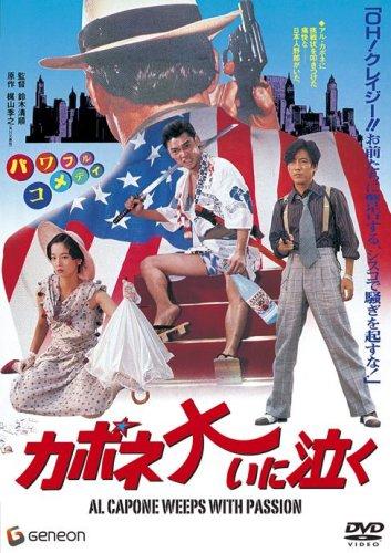 カポネ大いに泣く [DVD]