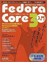 Fedora Core 3入門―Red Hat Linuxが進化した! (LOCUS MOOK)