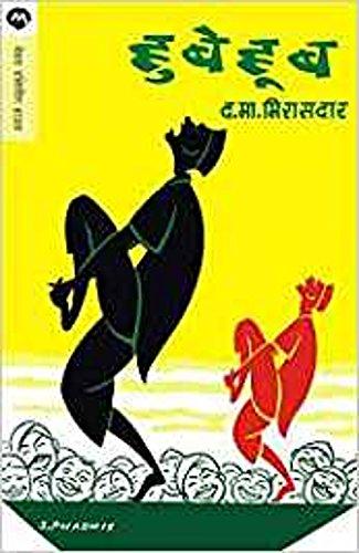 Hubehub  (Marathi)