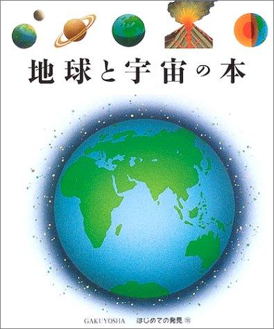 地球と宇宙の本 (はじめての発見)