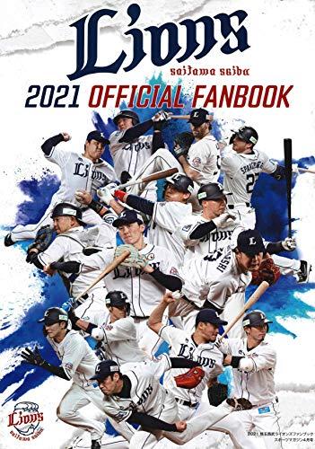 2021年度版 埼玉西武ライオンズファンブック (スポーツマガジン2021年4月号)