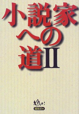 小説家への道〈2〉