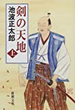 剣の天地(上) (新潮文庫)
