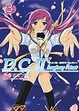 D.C.II Imaginary Future ~ダ・カーポII イマジナリーフューチャー~(3) (電撃コミックス)