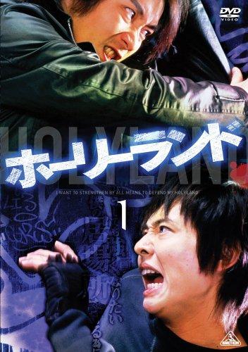 ホーリーランド Vol.1 [DVD]
