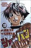 ショー☆バン 9 (少年チャンピオン・コミックス)
