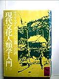 現代文化人類学入門〈2〉 (1977年) (講談社学術文庫)