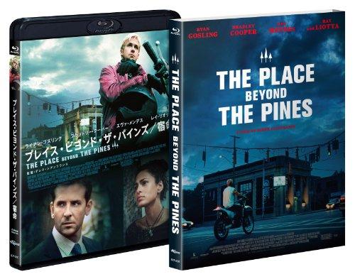 プレイス・ビヨンド・ザ・パインズ/宿命 [Blu-ray]