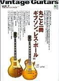ヴィンテージ・ギター (Vol.7) 丸ごと一冊レスポール
