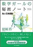 数学ガールの秘密ノート/丸い三角関数 (数学ガールの秘密ノートシリーズ)