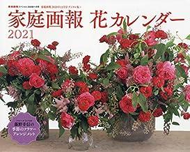 家庭画報2020年11月号デジタル版×家庭画報 花カレンダー2021 (家庭画報スペシャル2020年11月号)