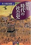 徳川時代の社会史