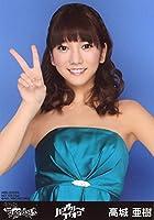 AKB48 公式生写真 ハングリーライオン パチンコホールVer. 【高城亜樹】