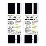 ポップニート(PoPNEAT) ブラック反射テープ (脱脂クリーナー付き) 黒 ブラック 2個セット