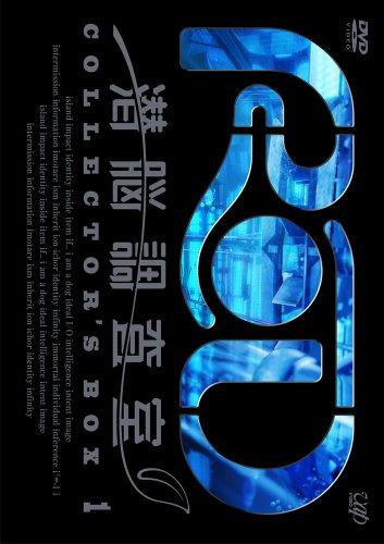 RD 潜脳調査室 コレクターズBOX 1(3枚組) [DVD]の詳細を見る