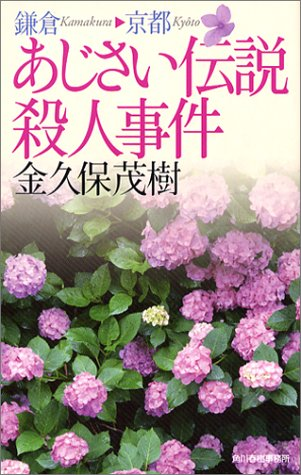 鎌倉‐京都 あじさい伝説殺人事件 (ハルキ・ノベルス)