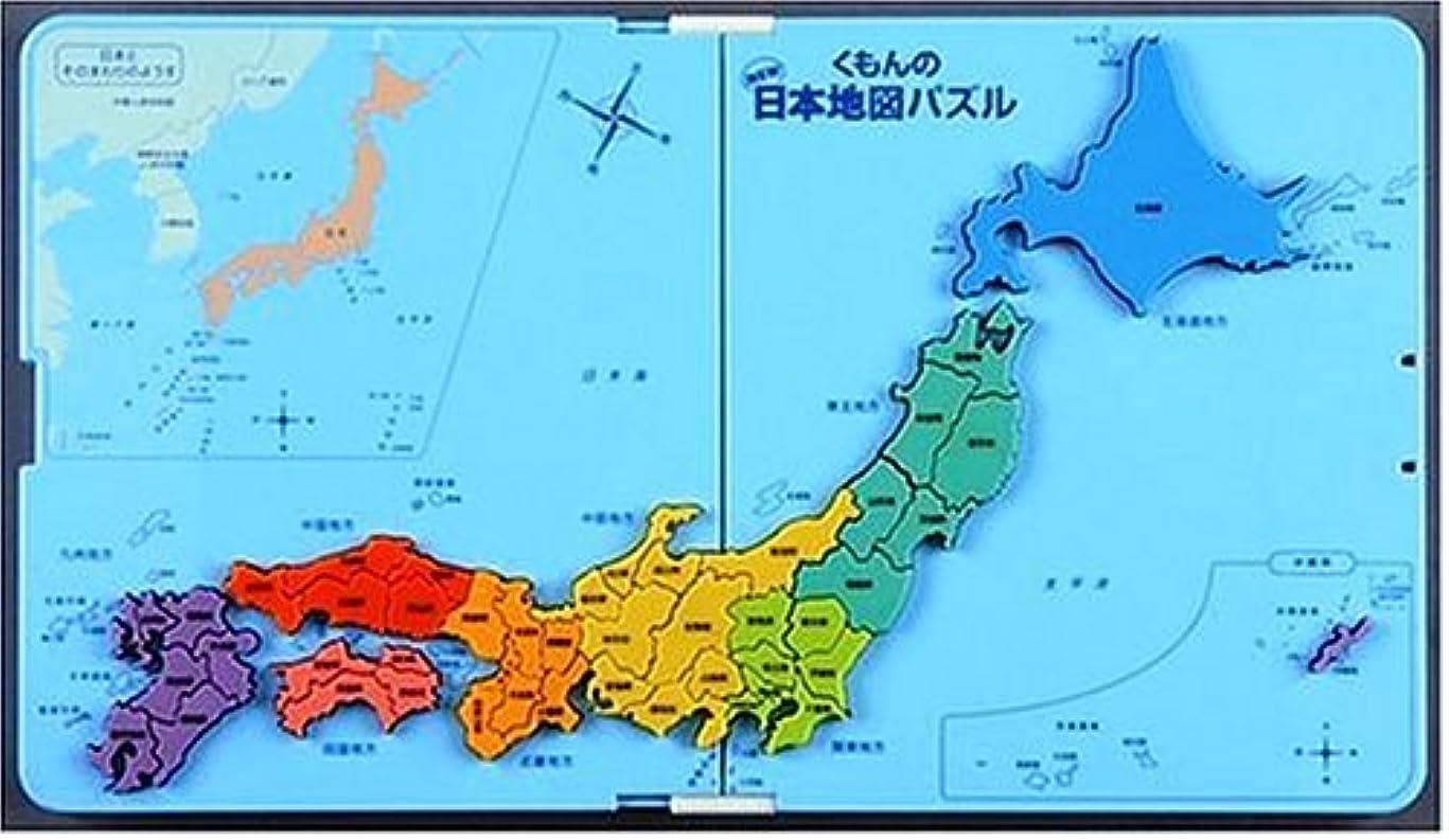 電話に出るキャベツ魅力くもんのNEW日本地図パズル