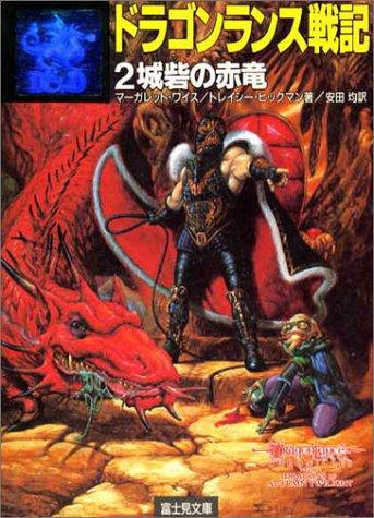 ドラゴンランス戦記 (2) (富士見文庫―富士見ドラゴンノベルズ)