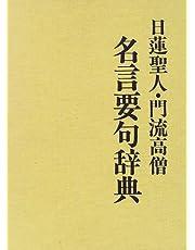 日蓮聖人・門流高僧 名言要句辞典