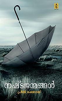 The One You Cannot Have (Malayalam) - Nashta Jenmangal (Malayalam Edition) by [Preeti Shenoy]