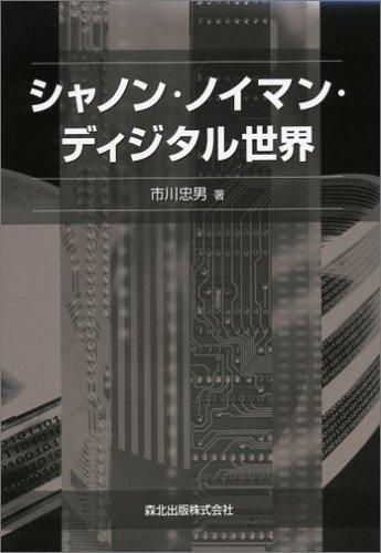 シャノン・ノイマン・ディジタル世界