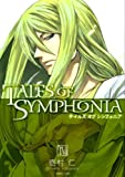TALES OF SYMPHONIA(4) ブレイドコミックス